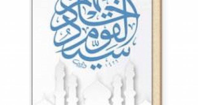 İslam'a Davet Metodu